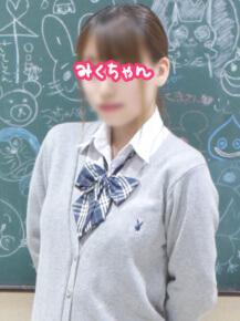 10代未経験美少女♪『みくちゃん』ご案内可能です☆彡 JKプレイ