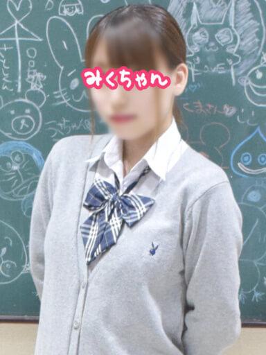 みくちゃん|JKプレイ