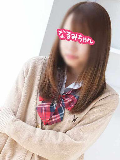 なるみちゃん|JKプレイ