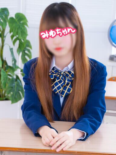みゆちゃん|JKプレイ