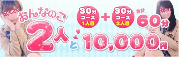 おんなのこ2人と60分遊んで10,000円|JKプレイ