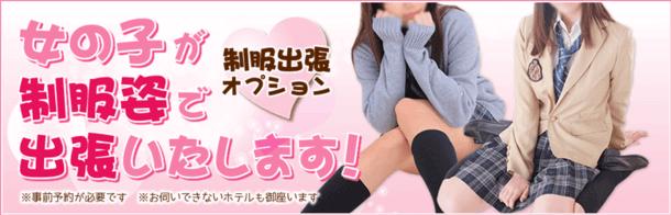 制服出張オプション 女の子が制服姿で出張いたします!|JKプレイ