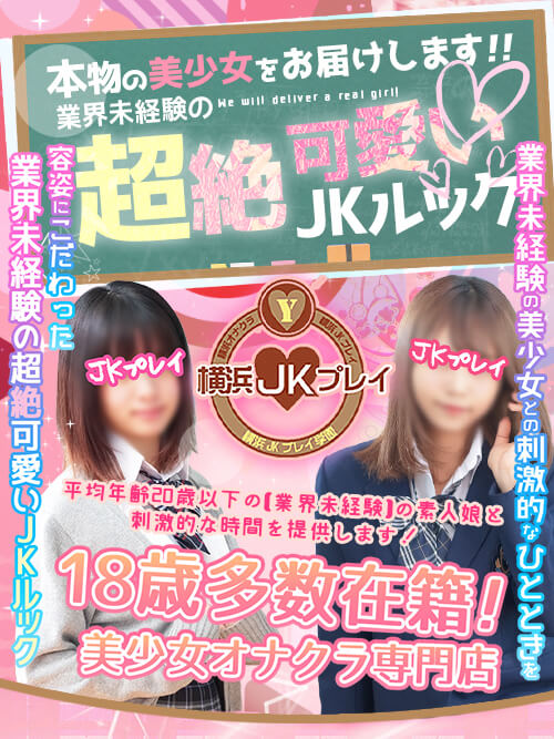 横浜JKプレイ|JKプレイ