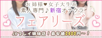オナクラ フェアリーズ新宿・大久保店