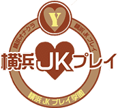 オナクラ横浜JKプレイ