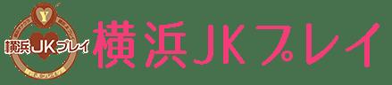 横浜オナクラ 【横浜JKプレイ】の高収入アルバイト求人
